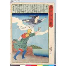 Utagawa Kuniyoshi: 「唐土廿四孝」 「菫永」 - Tokyo Metro Library