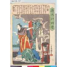 Utagawa Kuniyoshi: 「唐土廿四孝」 「丁蘭」 - Tokyo Metro Library