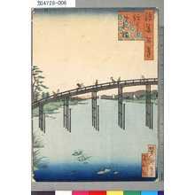 芳瀧: 「浪華百景」 「住よし大和橋」 - Tokyo Metro Library