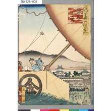 歌川国員: 「浪華百景」 「錦城の高場」 - 東京都立図書館