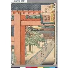 歌川国員: 「浪華百景」 「北之大融寺」 - 東京都立図書館