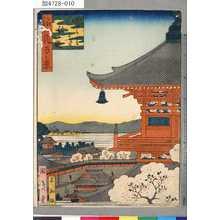 歌川国員: 「浪花百景」 「四天王寺伽藍」 - 東京都立図書館