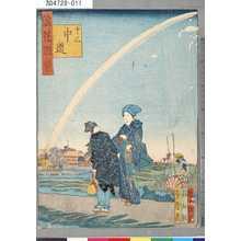 芳雪: 「浪花百景」 「十三中道」 - Tokyo Metro Library