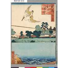 Utagawa Kunikazu: 「浪花百景」 「江口君堂」 - Tokyo Metro Library