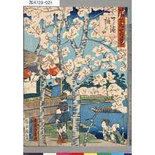 芳雪: 「浪花百景」 「天満樋の口」 - 東京都立図書館