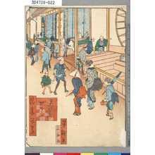 芳瀧: 「浪華百景」 「天下茶やぜさい」 - Tokyo Metro Library