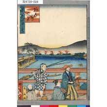 Utagawa Kunikazu: 「浪花百景」 「あみ島風景」 - Tokyo Metro Library