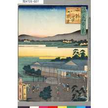 歌川国員: 「浪花百景」 「二軒茶や風景」 - 東京都立図書館