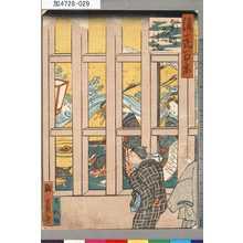 歌川国員: 「浪花百景」 「新町店さき」 - 東京都立図書館