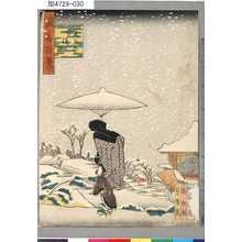 芳雪: 「浪華百景」 「四天王寺合法辻」 - 東京都立図書館
