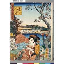 芳雪: 「浪花百景」 「産湯味原池」 - 東京都立図書館