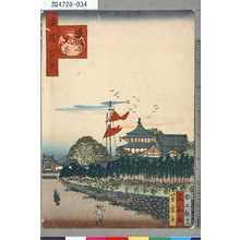 芳雪: 「浪花百景」 「鉄眼寺夕景」 - Tokyo Metro Library