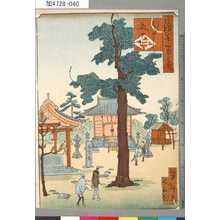 芳瀧: 「浪花百景」 「住よし五大力」 - Tokyo Metro Library
