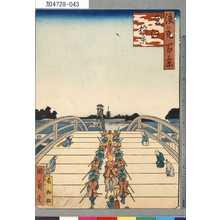 Utagawa Kunikazu: 「浪花百景」 「玉江橋景」 - Tokyo Metro Library