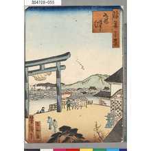 芳瀧: 「浪華百景」 「高津」 - 東京都立図書館