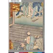 Utagawa Kunikazu: 「浪華百景」 「堂じま米市」 - Tokyo Metro Library