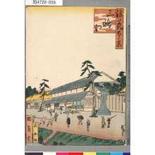Utagawa Kunikazu: 「浪花百景」 「三島江」 - Tokyo Metro Library