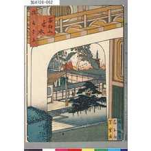 芳雪: 「浪花百景」 「茶臼山雲水」 - Tokyo Metro Library