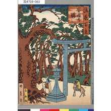 Utagawa Kunikazu: 「浪花百景」 「宗禅寺場々」 - Tokyo Metro Library