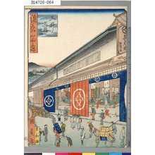Utagawa Kunikazu: 「浪花百景」 「三井呉服店」 - Tokyo Metro Library