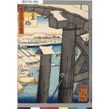 芳雪: 「浪花百景」 「京橋」 - 東京都立図書館
