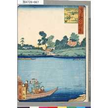 Utagawa Kunikazu: 「浪華百景」 「源八渡シ口」 - Tokyo Metro Library
