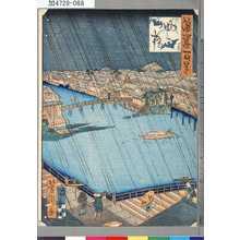 芳瀧: 「浪華百景」 「四ツ橋」 - 東京都立図書館