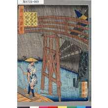 芳雪: 「浪花百景」 「道頓堀太左衛門橋雨中」 - 東京都立図書館