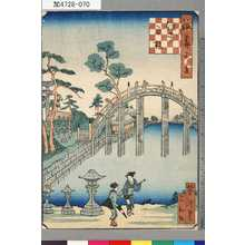 芳瀧: 「浪華百景」 「住吉反橋」 - 東京都立図書館