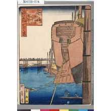 Utagawa Kunikazu: 「浪花百景」 「安治川ばし」 - Tokyo Metro Library