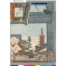 芳雪: 「浪花百景」 「四天王寺」 - Tokyo Metro Library