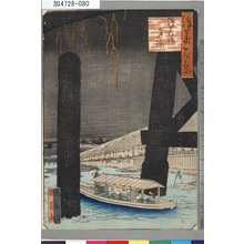 Utagawa Kunikazu: 「浪華百景」 「浪花橋夕涼」 - Tokyo Metro Library