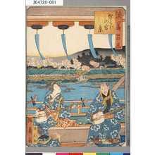 歌川国員: 「浪華百景」 「さくらの宮景」 - 東京都立図書館