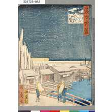 歌川国員: 「浪花百景」 「解舟町」 - 東京都立図書館