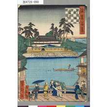 芳瀧: 「浪華百景」 「川口雑喉場つきじ」 - Tokyo Metro Library