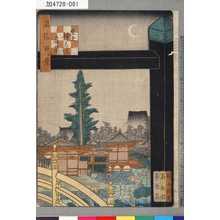 芳雪: 「浪花百景」 「生玉弁天池夜景」 - Tokyo Metro Library