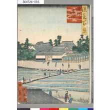 Utagawa Kunikazu: 「浪花百景」 「浜村鬼子母神」 - Tokyo Metro Library