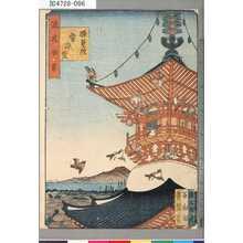 芳雪: 「浪花百景」 「勝曼院愛染堂」 - 東京都立図書館