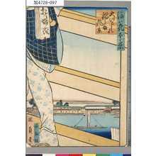歌川国員: 「浪花百景」 「大江ばしより鍋しま風景」 - 東京都立図書館