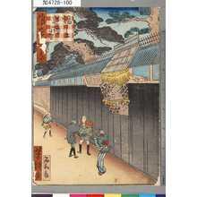 芳瀧: 「浪花百景」 「福しま逆櫓松」 - Tokyo Metro Library