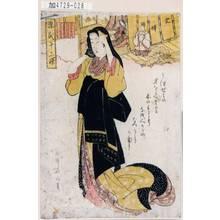 菊川英山: 「源氏十二条」 「空蝉」 - 東京都立図書館