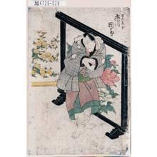 Utagawa Toyokuni I: 「百姓鹿蔵 市川団十郎」 - Tokyo Metro Library
