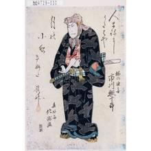 Shunkosai Hokushu: 「梅の由兵衛 市川鰕十郎」 - Tokyo Metro Library