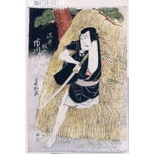 Shunkosai Hokushu: 「沢井股五郎 市川鰕十郎」 - Tokyo Metro Library