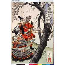 Tsukioka Yoshitoshi: 「芳年武者旡類」 「九郎判官源義経」「武蔵坊弁慶」 - Tokyo Metro Library