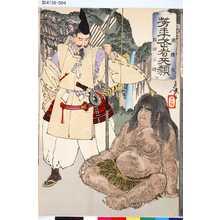 Tsukioka Yoshitoshi: 「芳年武者旡類」 「源頼光」「阪田公時」 - Tokyo Metro Library