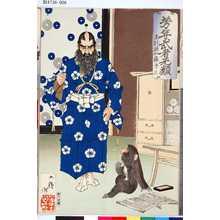 月岡芳年: 「芳年武者旡類」 「主計頭加藤清正」 - 東京都立図書館