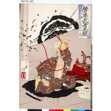 月岡芳年: 「芳年武者旡類」 「弾正忠松永久秀」 - 東京都立図書館