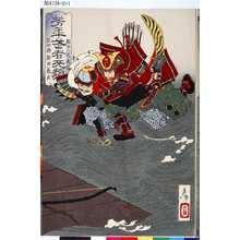 Tsukioka Yoshitoshi: 「芳年武者旡類」 「船田入道義昌」「左中将新田義貞」 - Tokyo Metro Library