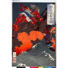 Tsukioka Yoshitoshi: 「芳年武者旡類」 「九郎判官源義経」「能登守教経」 - Tokyo Metro Library